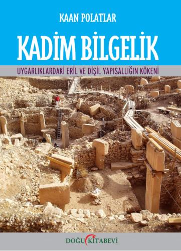Kadim Bilgelik